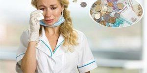 «Врачам зарплату не повысят» — реакция врачей