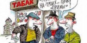 Россияне начнут курить по-западному