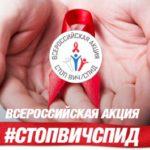 Стартовала масштабная акция «Стоп ВИЧ/СПИД»