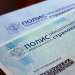Иностранцам аннулируют полисы ОМС