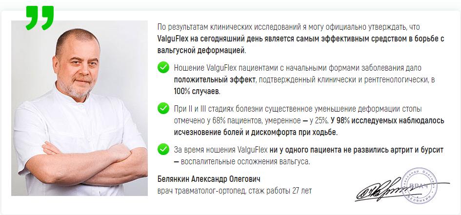 valguflex2