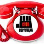 Коррупцию в медицине «вылечит» телефон доверия