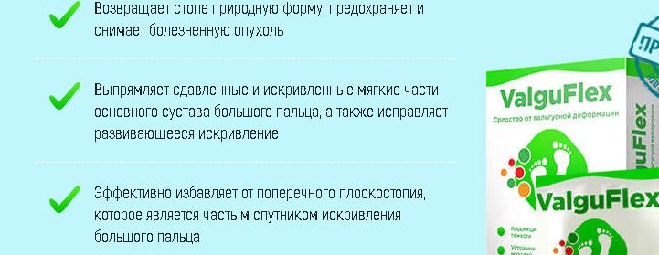 valguflex-deistvie