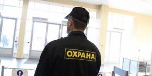 Для охранников ЛПУ в России появится профстандарт