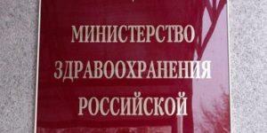 В Минздраве РФ новый состав совета по ГЧП
