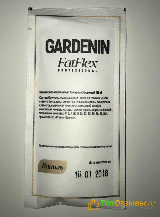 Гарденин фатфлекс купить в Переславле-Залесском