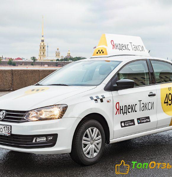 yandex taxi otzyvy vodil