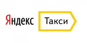 Яндекс Такси отзывы