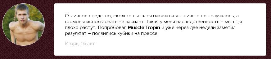 Muscle Tropin реальные отзывы