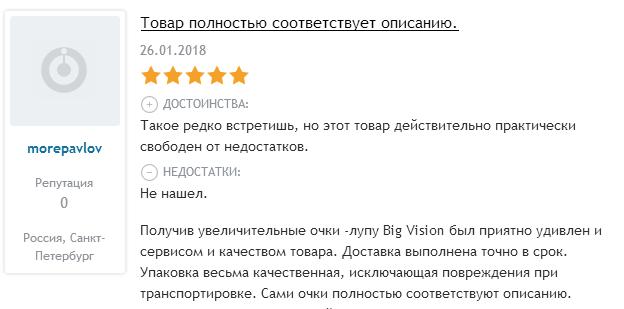 Big Vision реальные отзывы