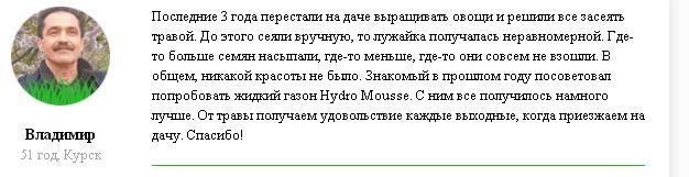 Hydro Mousse реальные отзывы