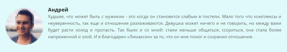 Limaxin реальные отзывы