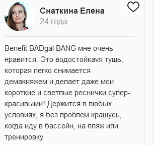 Badgal Bang реальные отзывы