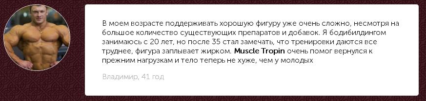 Muscle Tropin отзывы покупателей