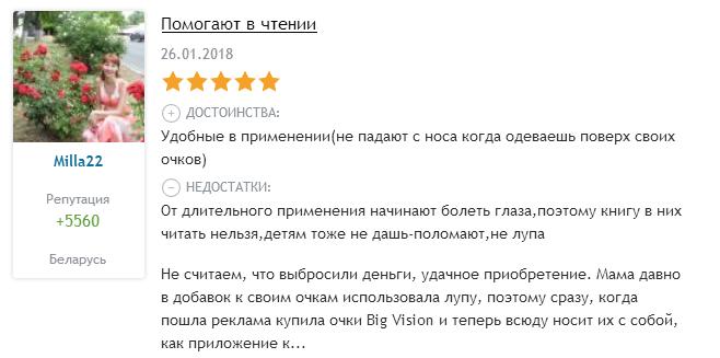 Big Vision отзывы покупателей