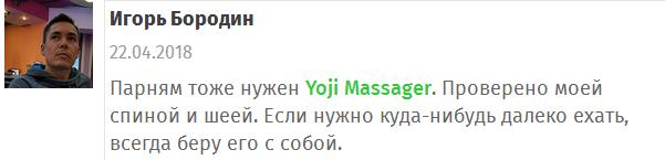 Yoji Massager отзывы покупателей