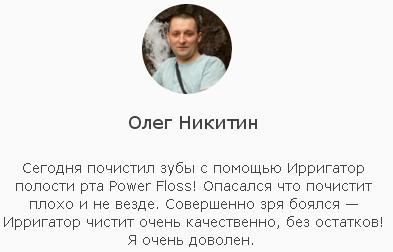 Power Floss отзывы покупателей