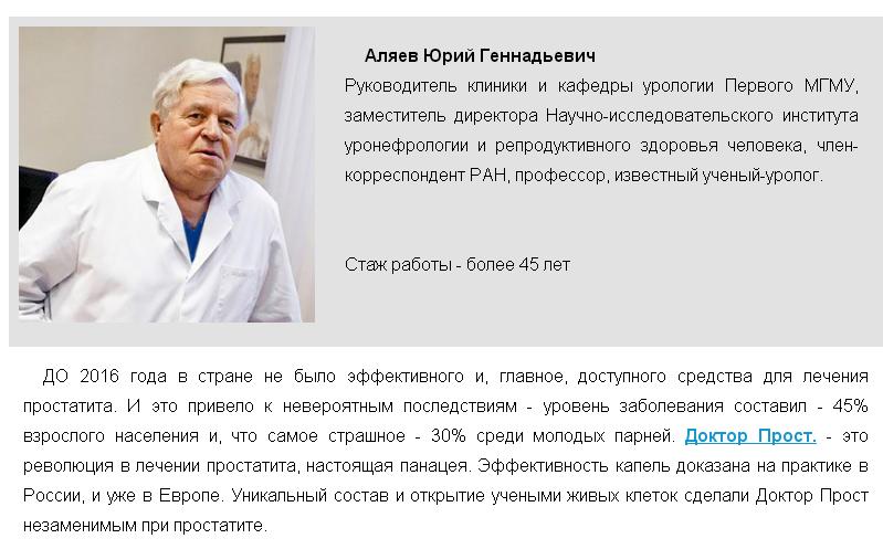 Доктор Прост отзывы специалистов