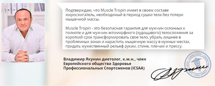 Muscle Tropin отзывы специалистов