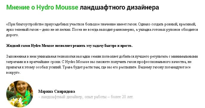 Hydro Mousse отзывы специалистов