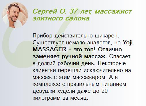 Yoji Massager отзывы специалистов