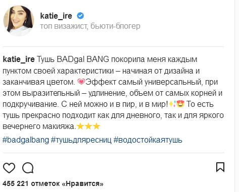 Badgal Bang отзывы специалистов