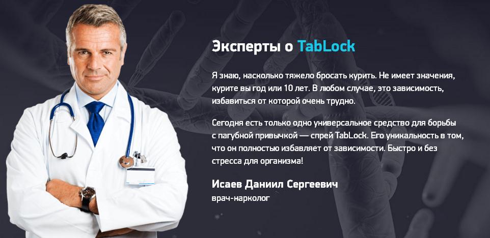 Tablock отзывы специалистов
