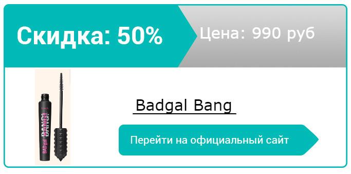 как заказать Badgal Bang