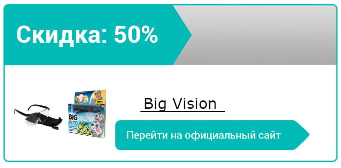 как заказать Big Vision