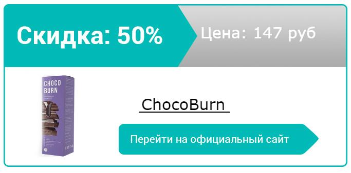 как заказать ChocoBurn