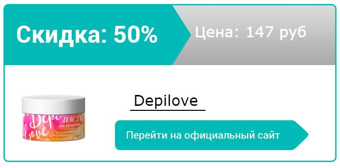 как заказать Depilove