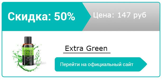 как заказать Extra Green