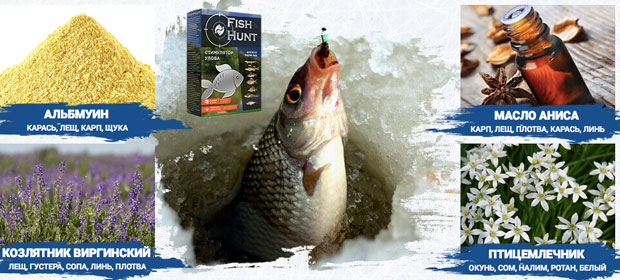 Купить стимулятор улова Fish Hunt