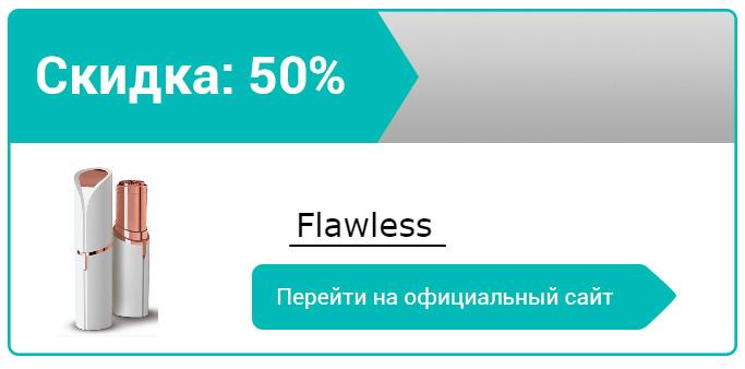 как заказать Flawless
