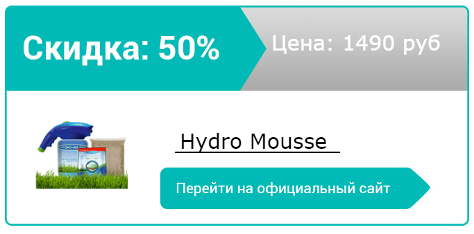 как заказать Hydro Mousse