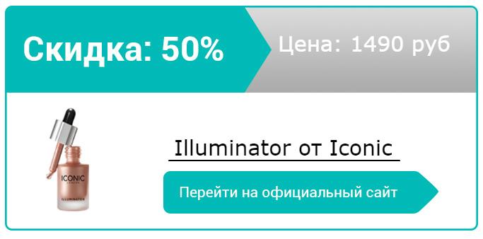 как заказать Illuminator от Iconic