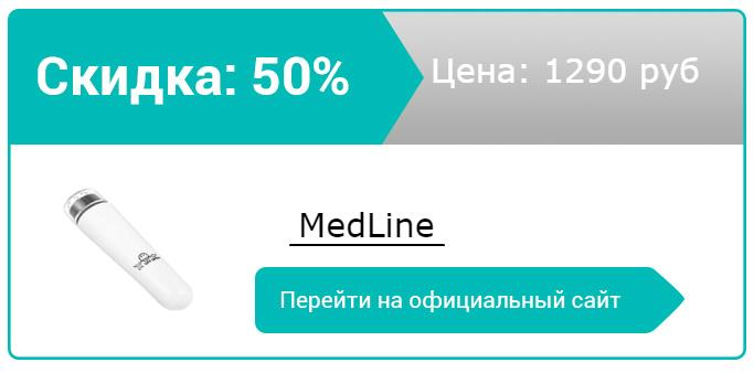 как заказать MedLine