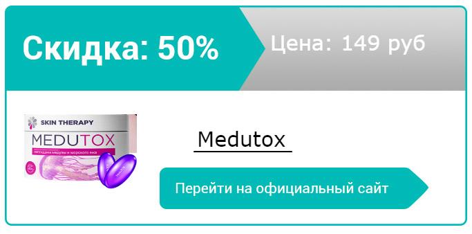 как заказать Medutox