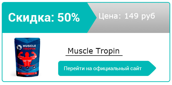 как заказать Muscle Tropin