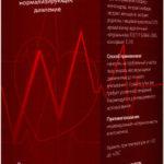 Normalife – натуральное средство от гипертонии