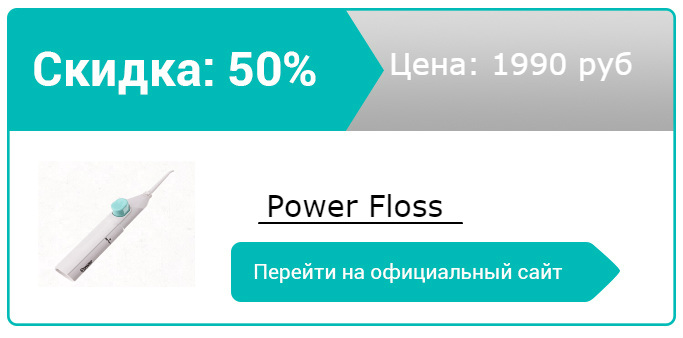 как заказать Power Floss