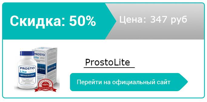 как заказать ProstoLite