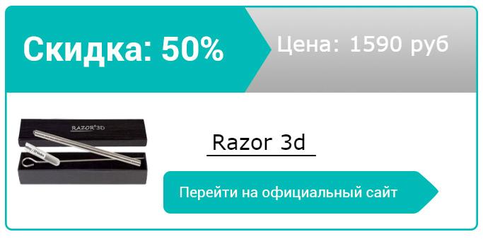 как заказать Razor 3d