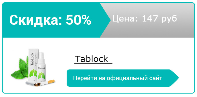 как заказать Tablock