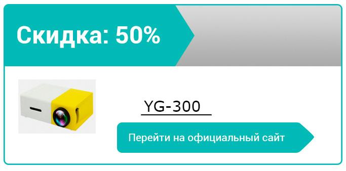 как заказать YG-300