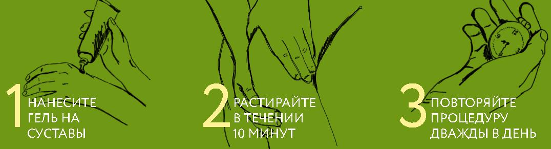 artro-hash-instrukciya