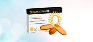 Bronze Activator капсулы для красивого загара состав Бронзе Активатор