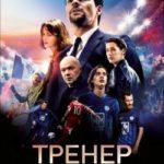 Фильм «Тренер» (2018) отзывы