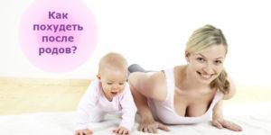 Как похудеть после родов? Быстро и эффективно убираем живот