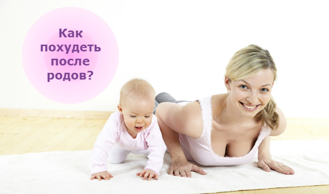 Как быстро и эффективно похудеть после родов?